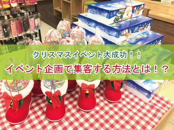 イベント企画で集客する方法とは?「クリスマスイベント」大成功!!