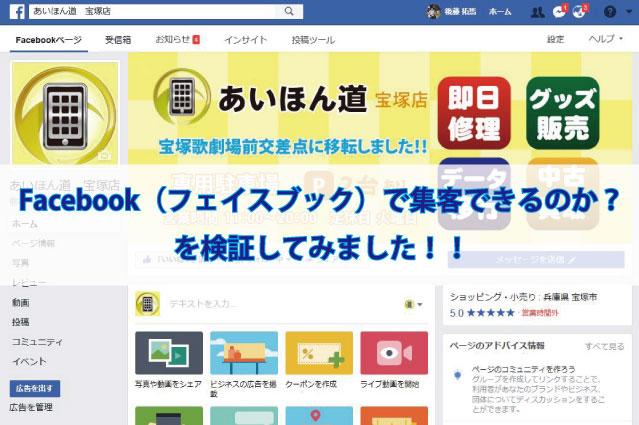 Facebookで集客できるのか?を当店(あいほん道 宝塚店)で検証してみました。
