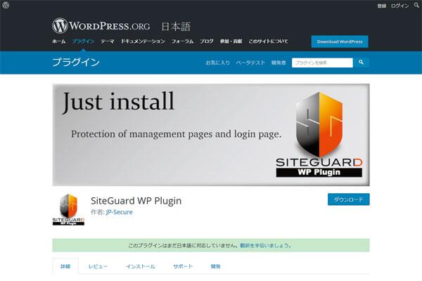 セキュリティー対策が簡単にできる【SiteGuard WP Plugin】
