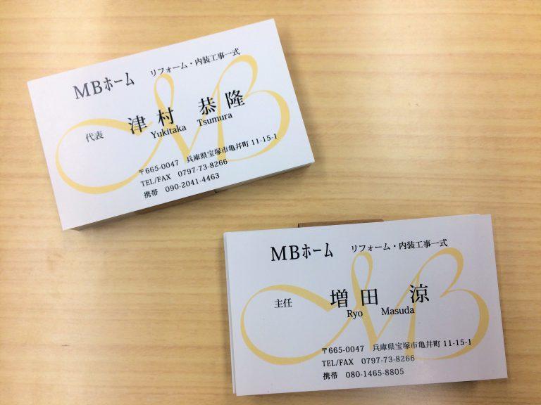 宝塚市のMBホーム様の名刺を制作させていただきました!!