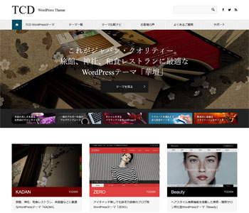 おススメのWordPressテーマ【2018年】有料版