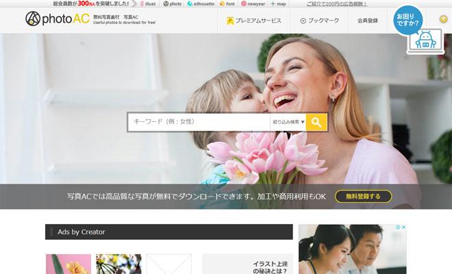 フリー写真素材サイトまとめ11選(商用利用可能)【2018年】