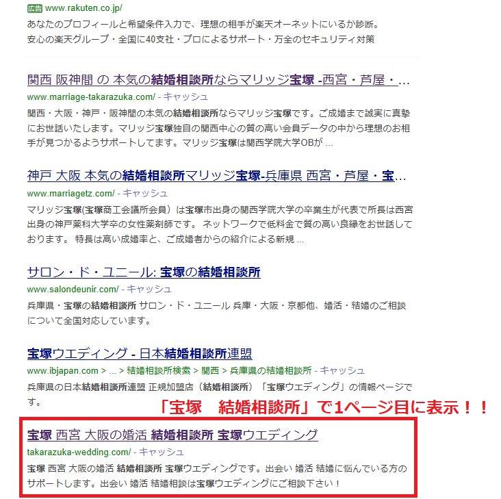 宝塚 結婚相談所で1ページ目に表示