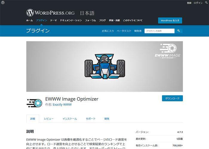画像を最適化できる【EWWW Image Optimizer】
