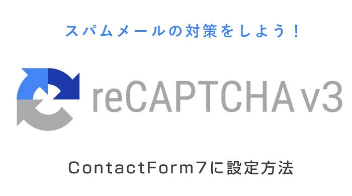 スパムメールの対策をしよう!【 reCAPTCHA v3をContactForm7】