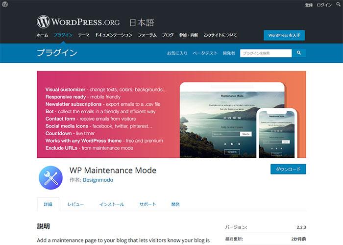 サイトのメンテンナンス中の画面を簡単に表示できる【WP Maintenance Mode】
