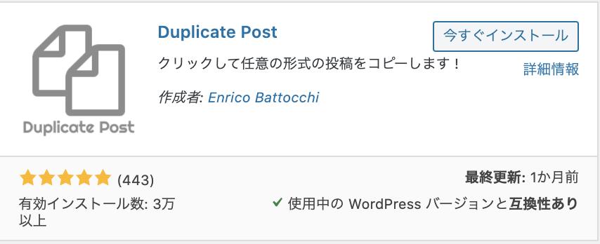 記事複製用のプラグインDuplicate Post