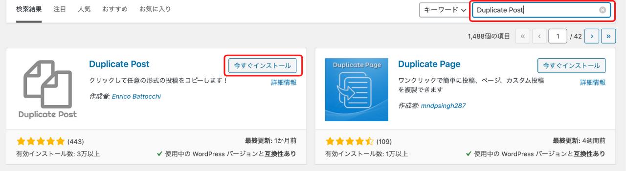 Duplicate Postインストール画面