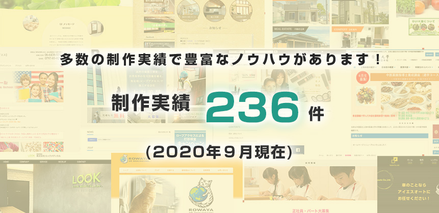 神戸 西宮 宝塚 ホームページ制作